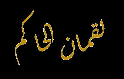 Namanya Tercatat Dalam Surah Al-Quran. Siapakah Insan Terpilih Ini?